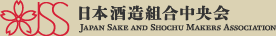 日本酒造組合中央会 Japan Sake and Shochu Makers Association